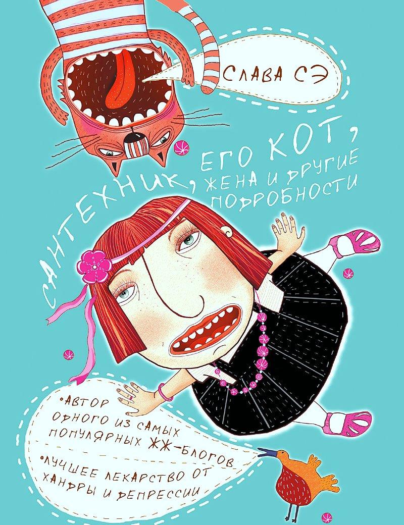 Photo of Сантехник, его кот, жена и другие подробности